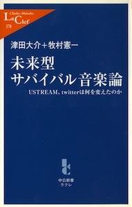 miraigata_sabaibaru_ongakuron_h300