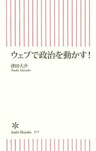 web_de_seiji_wo_ugokasu_h300